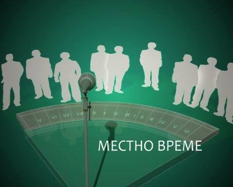 Местно време - по БНТ2 Пловдив и БНТ Свят - 22 април 2014