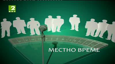 Местно време – 24 септември 2014: София