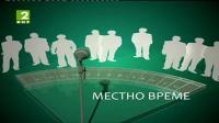 Местно време – пo БНТ2 и БНТ Свят – 26 май 2014 – Пловдив