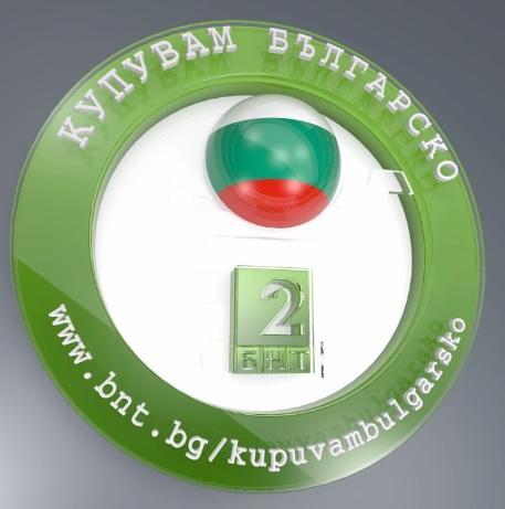 Новини от кампанията Купувам българско