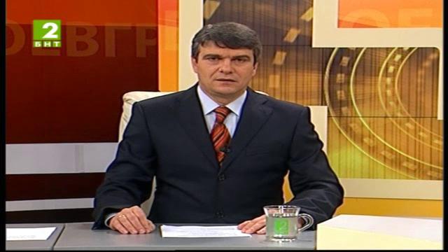 Местно време - 28 януари 2015: Благоевград