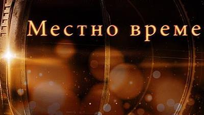 Местно време – излъчване от Благоевград – 28.12.2016