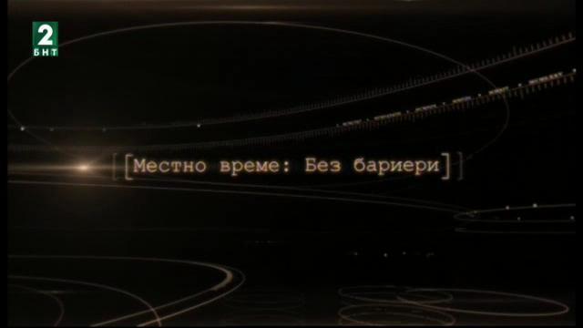 Местно време: Без бариери - излъчване от Варна - 29.12.2016
