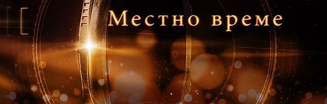 Българската православна църква с номинация за Нобелова награда за мир