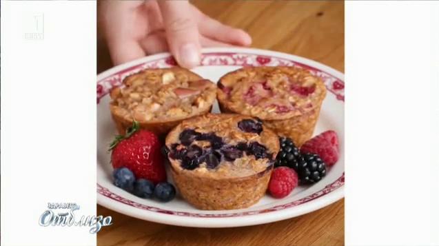 Здраве в чинията: Мъфини за закуска