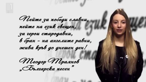 Теодор Траянов - Българска песен