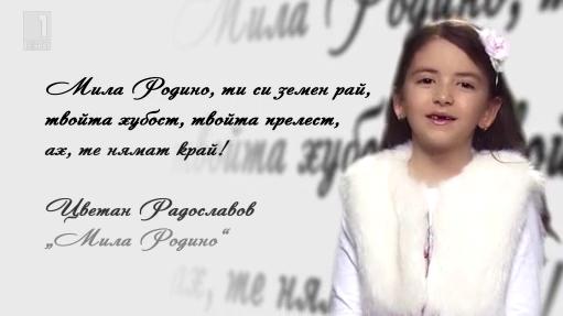 """Цветан Радославов - """"Мила родино"""""""