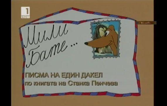 Мили Бате!...Писма на един дакел