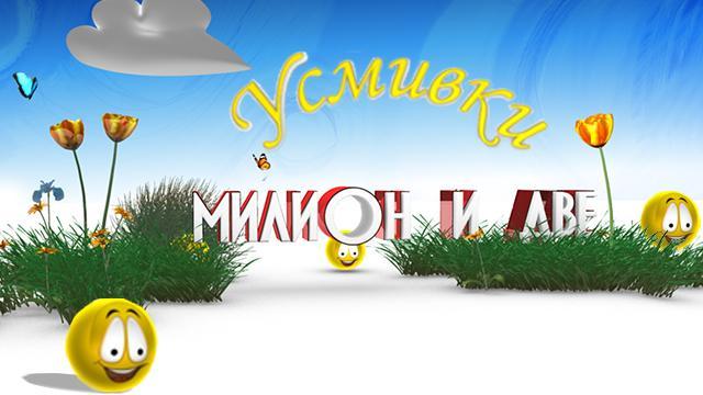 """Децата от вокална група """"Сладки пуканки"""" на гости в """"Милион и две усмивки"""" - 10.01.2015"""