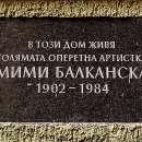 снимка 1 Мими Балканска - неповторимата
