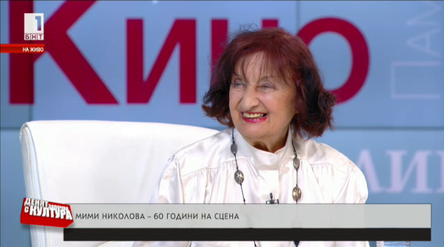 Мими Николова - 60 години на сцената