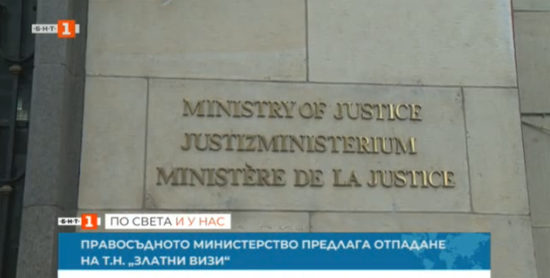 Justice Ministry proposes removal of the so-called Golden visas