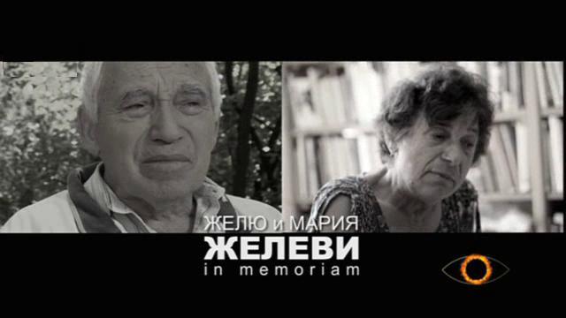 """Желю и Мария Желеви – in memoriam"" - ""Отблизо с Мира"", 01.02.2015"
