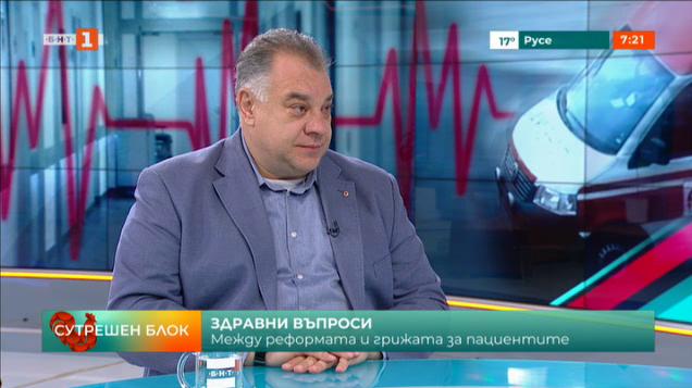 Между реформата и грижата за пациентите. Д-р Мирослав Ненков