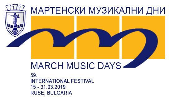 Започва 59-ото издание на Международния фестивал Мартенски музикални дни