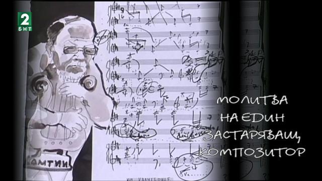 Молитва на един застаряващ композитор