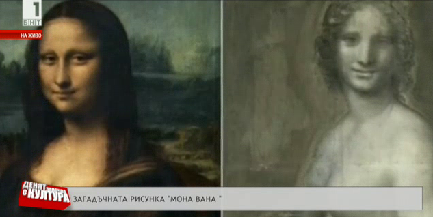 Загадъчната рисунка Мона Вана