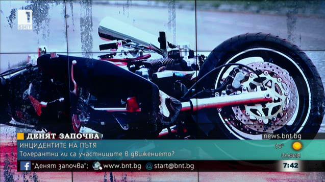 Зачестяват инцидентите с мотористи на пътя