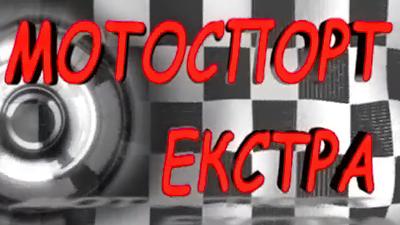 Мотоспорт Екстра