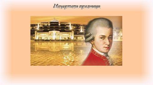 снимка 5 Музика, докосваща сърцето – 15 години Моцартови празници