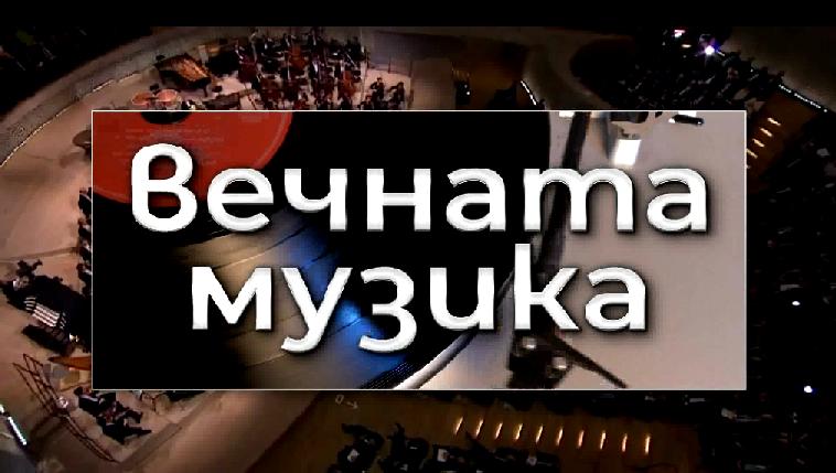 Оперните певци Гергана Русекова и Стефан Петков