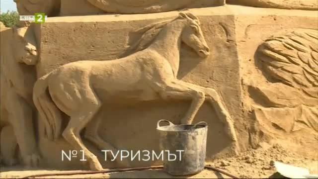 №1 Туризмът: Приказки от пясък