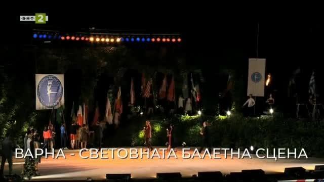№1 - Туризмът: Варна - световната балетна сцена
