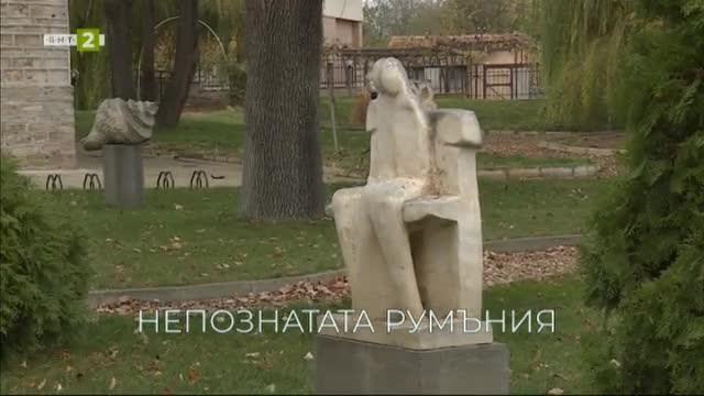№1 Туризмът: Непознатата Румъния