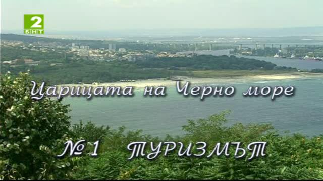 №1 – Туризмът - 3 август 2014: Царицата на Черно море (БНТ2 Варна)