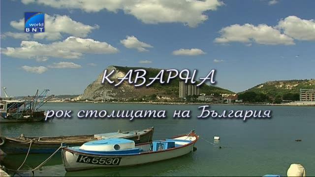 №1-Туризмът: Каварна - рок столицата на България - (БНТ 2 Варна)
