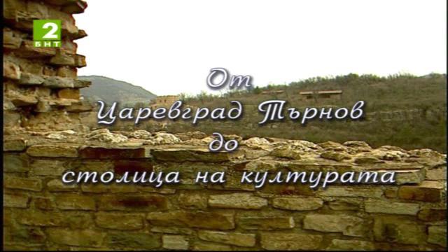 №1 – Туризмът: От Царевград Търнов до столица на културата