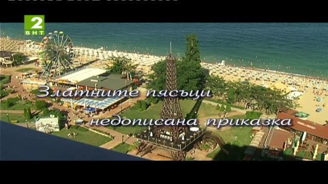 №1-Туризмът: Златни пясъци - недописана приказка – 08.09.2016