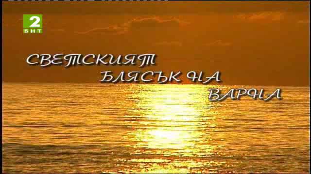 №1-Туризмът: Светският блясък на Варна – (БНТ 2 Варна) - 24.08.2016