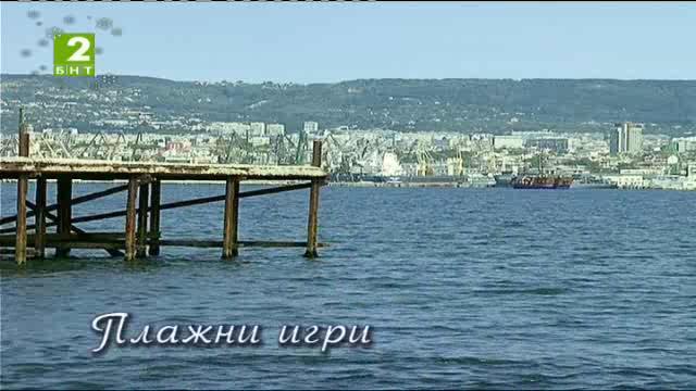 №1-Туризмът: Плажни игри – (БНТ 2 Варна)