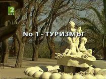 №1-Туризмът:  На лов за летовници – (БНТ 2 Варна)