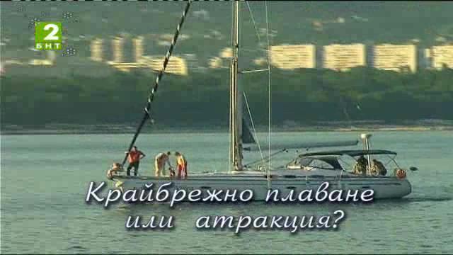 № 1 – туризмът: Крайбрежно плаване или атракция? – (БНТ 2 Варна)
