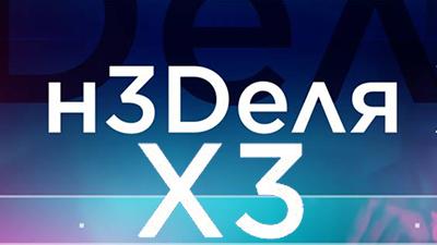 н3Dеля X3