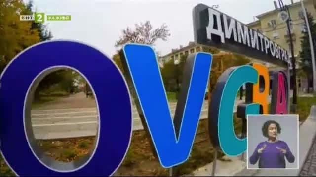 Община Димитровград след извънредното положение