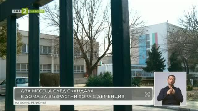 Два месеца след скандала в Дома за възрастни хора с деменция в Пловдив