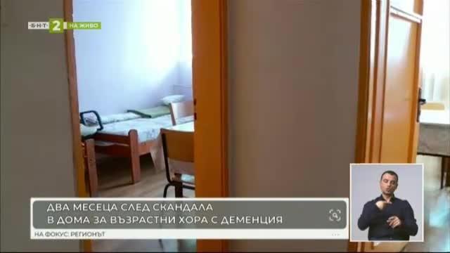 Какво се случва в Дома за възрастни хора с деменция в Пловдив