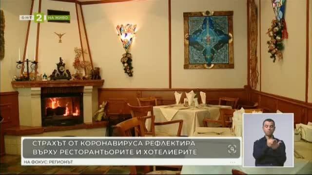 Страхът от коронавируса рефлектира върху хотелиерите и ресторантьорите