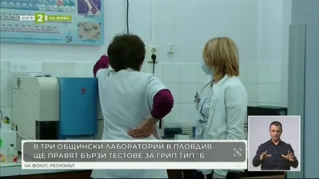 В три общински лаборатории в Пловдив ще правят бързи тестове за грип тип Б