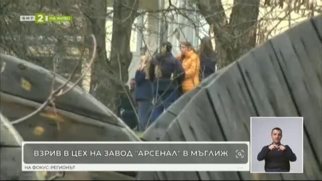 Взрив в завод Арсенал в Мъглиж, има ранени