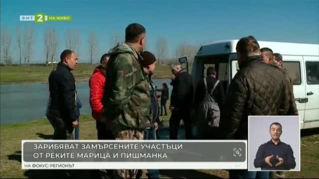 Започна зарибяването на замърсените участъци на реките Марица и Пишманка