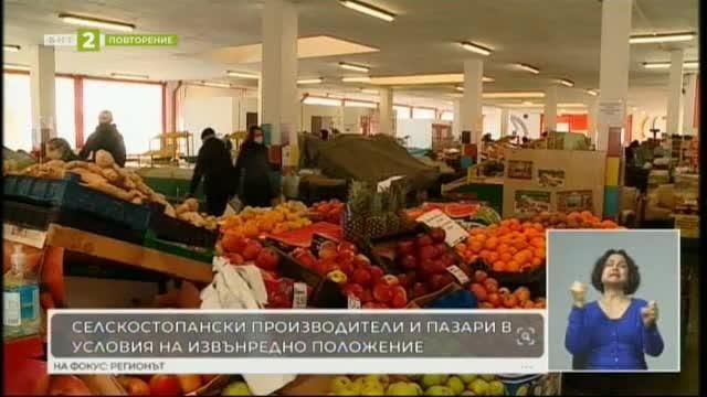Селскостопанските производители и пазарите под карантина