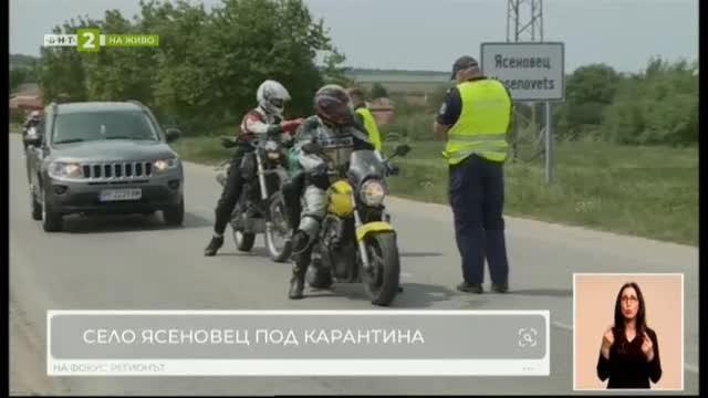 Обстановката в разградското село Ясеновец след наложената 14-дневна карантина