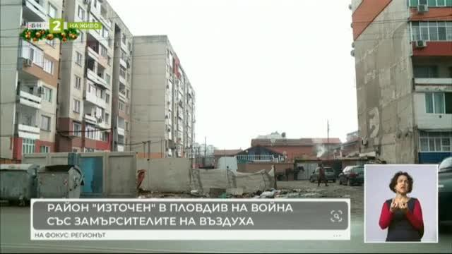 Акция срещу замърсителите на въздуха в район Източен в Пловдив