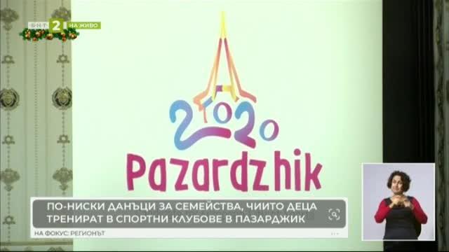 В Пазарджик намаляват данъците на родители, ако детето им тренира в местен клуб