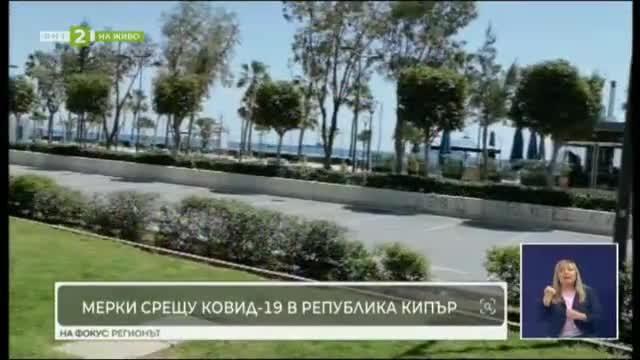 Мерки срещу коронавируса в Кипър