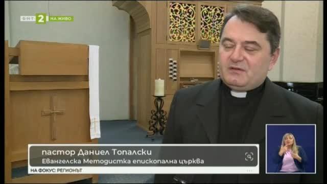 Пастор Топалски за пандемията и изолацията